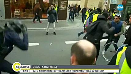 Над 51 000 са протестирали във Франция в събота