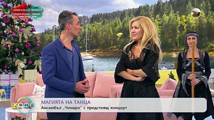 """Ансамбъл """"Чинари"""" с предстоящ концерт - """"На кафе"""" (06.12.2019)"""