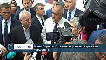 Бойко Борисов: Страната ни усилено върви към еврозоната