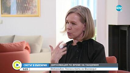 ДИПЛОМАЦИЯ ПО ВРЕМЕ НА ПАНДЕМИЯ: Говори посланичката на Финландия
