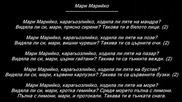 Петко Дунаков - Мари Марийко