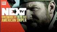 NEXTTV 025: Филмово и ТВ Ревю: Американски Снайперист