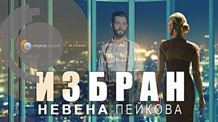 Невена Пейкова - Избран (Official HD)