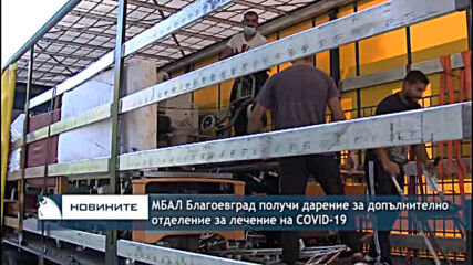 МБАЛ Благоевград получи дарение за допълнително отделение за лечение на COVID-19