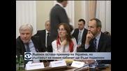 Арсений Яценюк остава премиер на Украйна, но съставът на кабинета ще бъде подменен