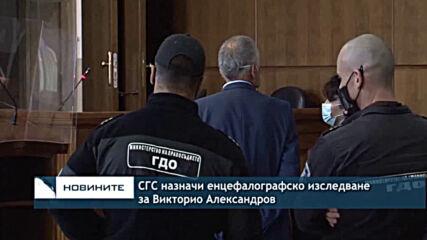 СГС назначи енцефалографско изследване за Викторио Александров