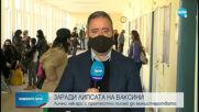 Лични лекари с протестно писмо заради липса на ваксини