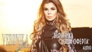 Вероника - Лоша оферта 2012