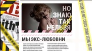 Татьяна Котова - Экс Любовники