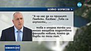 """Бойко Борисов - с остър коментар по темата """"Цанков камък"""""""