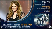 (2013) * Израелска * Kathleen Reiter - Jusqu'a moi