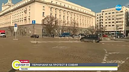 Перничани на протест в София
