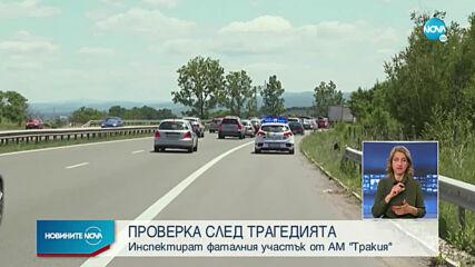 """СЛЕД КАТАСТРОФАТА: АПИ започва ремонт на мантинелите на АМ """"Тракия"""""""