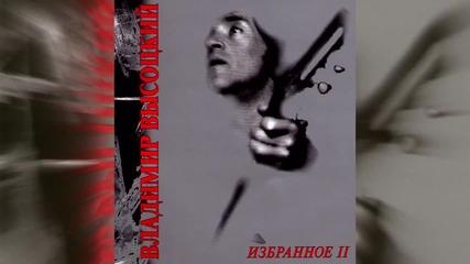 Vladimir Vysotsky - Pro Pryjguna V Vyjsotu