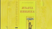 Жълта Книжка Каналето