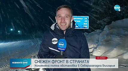 Новините на NOVA (26.01.2021 - централна емисия)