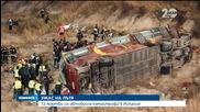 14 души загинаха при тежка катастрофа в Испания (обновена)