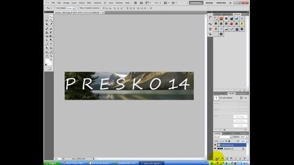 Как да си направите Banner с Фотошоп