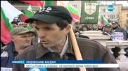 """БСП и """"Атака"""" заедно на протест срещу дълга"""