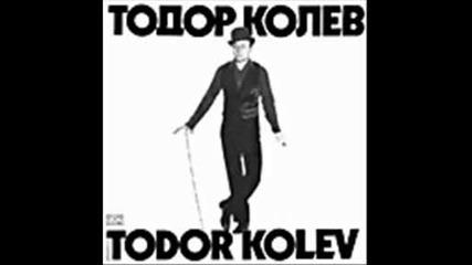 Тодор Колев - Това е изкуство - 1983