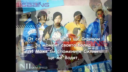 Big Bang - Forever With You с Бг Превод