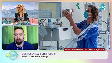 Александър Цветков: Доброволец в