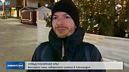 Новините на NOVA (15.12.2019 - обедна емисия)