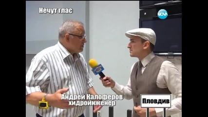 Нечут глас на експерт - Господари на ефира (24.06.2014г.)