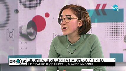 Девина Василева - за изкуството, мечтите и смелостта да ги сбъднеш