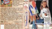 Къдравата Сю (синхронен екип 1, първи дублаж на БНТ Канал 1, 1997 г.) (запис)