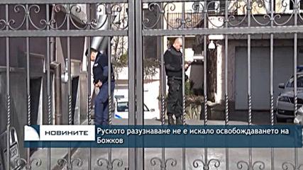 Руското разузнаване не е искало освобождаването на Божков