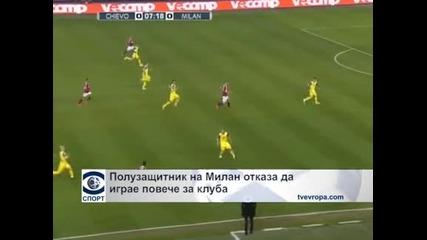 """Съли Мунтари не иска вече да играе за """"Милан"""""""