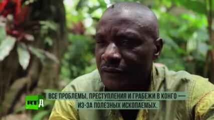 Проклятието на Конго. Историята на Бернард Булери_ Африка- гр.войни, борба за пр.ресурси, геноцид...