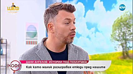 """""""На кафе"""" с Дани Ангелов (10.01.2019)"""