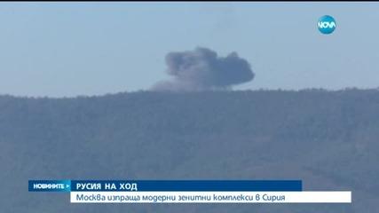 Москва разпореди изпращането на зенитни комплекси в Сирия