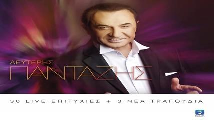 Lefteris Pantazis - Figame I Λευτέρης Πανταζής - Φύγαμε (new Single 2015)