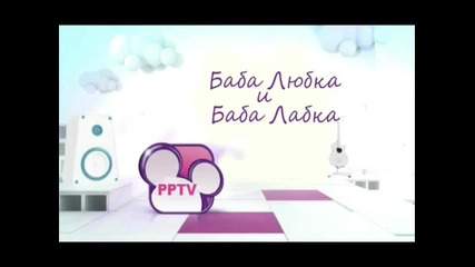 Баба Любка и Баба Лабка Сезон Скоро Промо #1