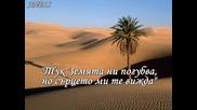 Ishtar - Je sais dou je viens (превод)
