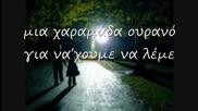 Превод Valantis - Fteme