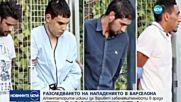 Атентаторите искали да взривят и други забележителности в Барселона