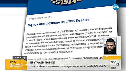 """Националният фенклуб на """"Левски"""" за нападението над служител на клуба"""
