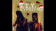 S . T . Y . - Куршуми ( Official song )