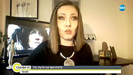 Коя е първата българка спечелила БАФТА?