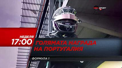 Формула 1: Състезание за Голямата награда на Португалия на 2 май, неделя от 17.00 ч. по DIEMA SPORT