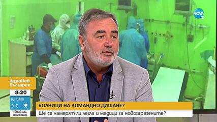 Доц. Кунчев: Можем да стигнем 6000 заразени на ден