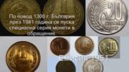 Най-уникалните български монети от периода (1944-1990 г.) - Vbox7