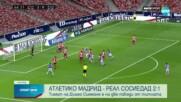 Атлетико Мадрид потрепери, но докосва титлата след успех над Реал Сосиедад