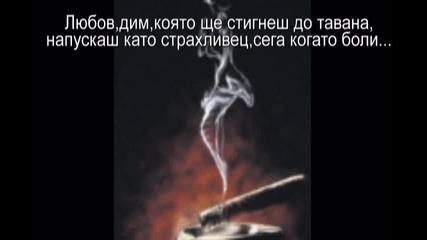 * 2013 Превод * Балада * Vasilis Karras ( Десет цигари)