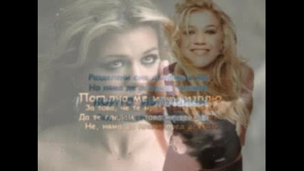 Kelly Clarkson - Behind These Hezal Eyes