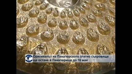 Оригиналът на Панагюрското златно съкровище ще остане в Панагюрище до 16 май